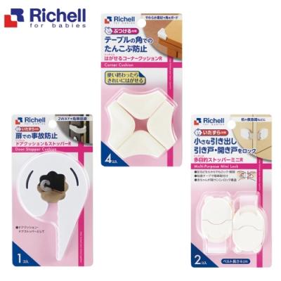 日本《Richell-利其爾》安全系列-小型多功能固定扣/門夾&固定夾/邊角用護套