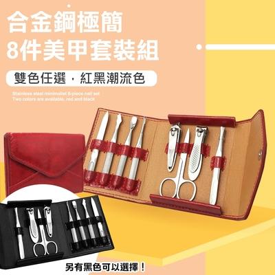 WIDE VIEW 合金鋼簡約8件美甲套裝組(Y11)