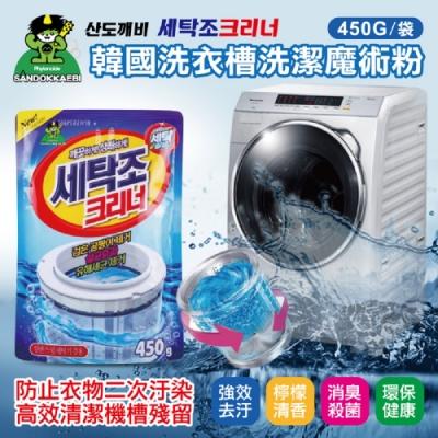 DaoDi韓國山鬼怪SANDOKKAEBI洗衣機槽洗潔魔術粉二入