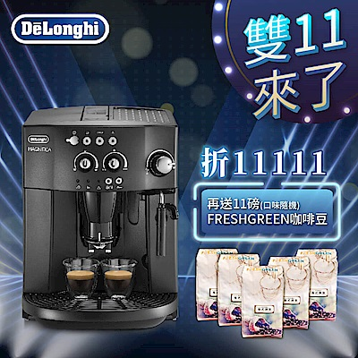 DeLonghi幸福型全自動義式咖啡機