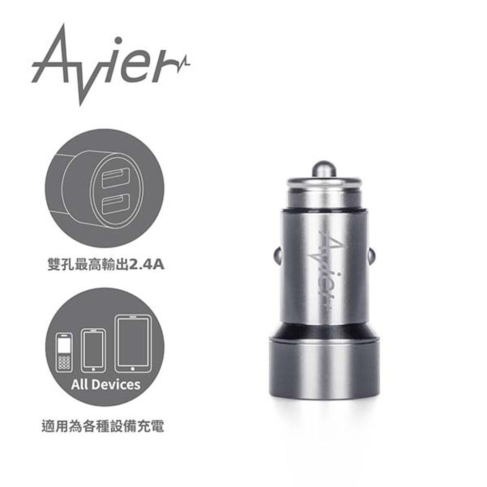 【Avier】3.4A 雙USB時尚金屬車充/銀色