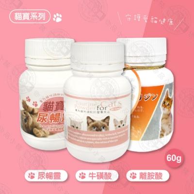 貓寶系列 尿暢靈 / 牛磺酸 / 離胺酸 貓咪保健 貓咪專用 營養品 貓咪食品 台灣製造