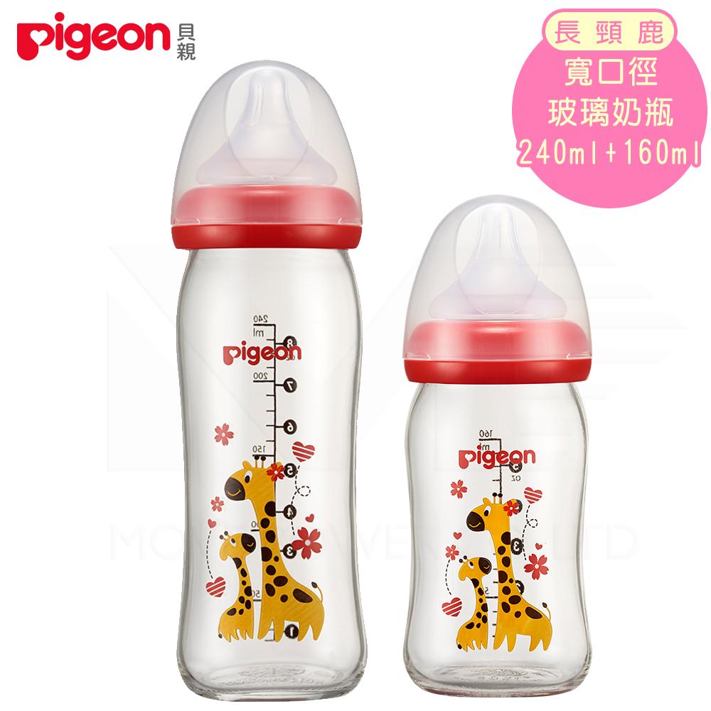 日本《Pigeon 貝親》母乳實感彩繪玻璃奶瓶-長頸鹿【240ml+160ml】