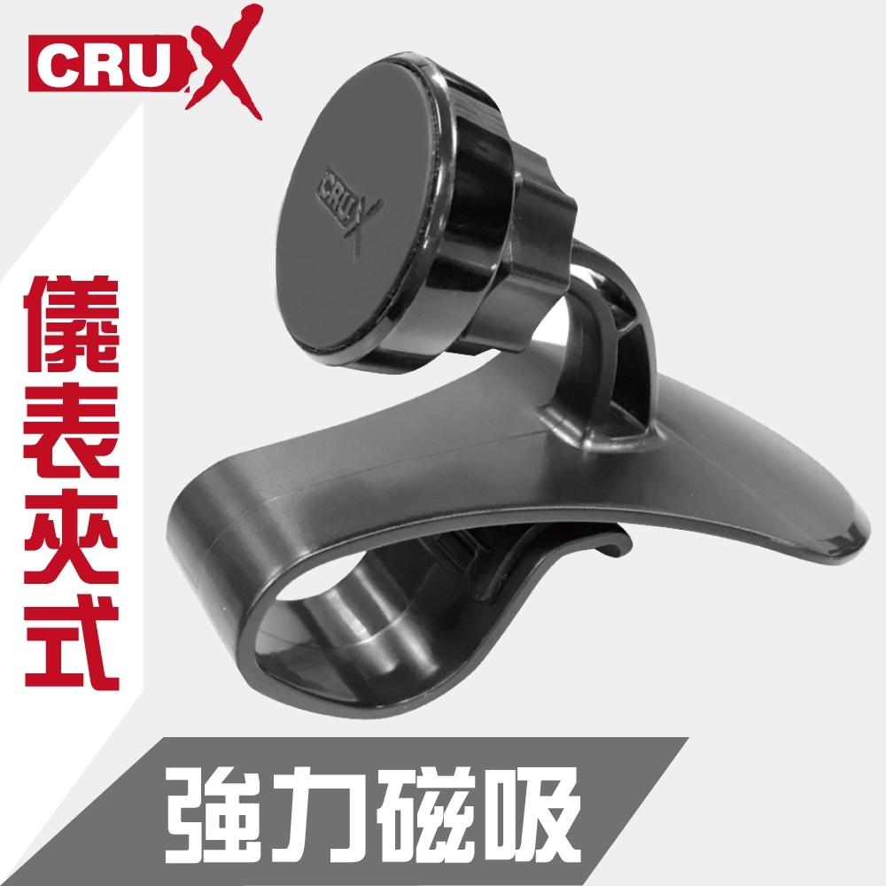 【CRUX】儀表夾式 強力磁吸手機架