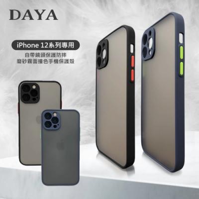 【DAYA】iPhone12 Pro Max 6.7吋 自帶鏡頭保護防摔磨砂霧面撞色手機保護殼