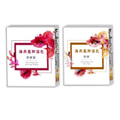 水印咖啡館/天然海燕窩5包(盒)X3盒 黑糖薑/黑糖