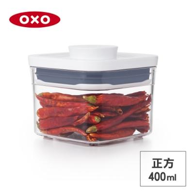 美國OXO POP AS正方按壓保鮮盒0.4L