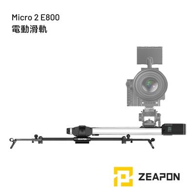 ZEAPON  E800 電動滑軌 Motorized Micro 2 (含低拍架+支撐桿3支)