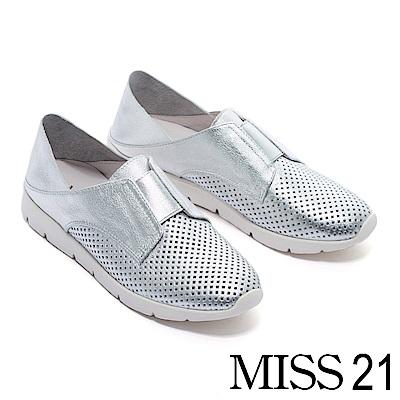 休閒鞋 MISS 21 簡約個性純色沖孔拼接設計全真皮輕量休閒鞋-銀