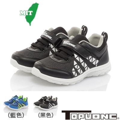 (雙11)TOPUONE童鞋 輕量透氣抗菌防臭減壓運動鞋-黑.藍