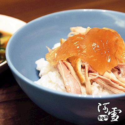 【阿雪真甕雞】悶燻冰鎮健康手撕土雞2盒(300g/盒裝)