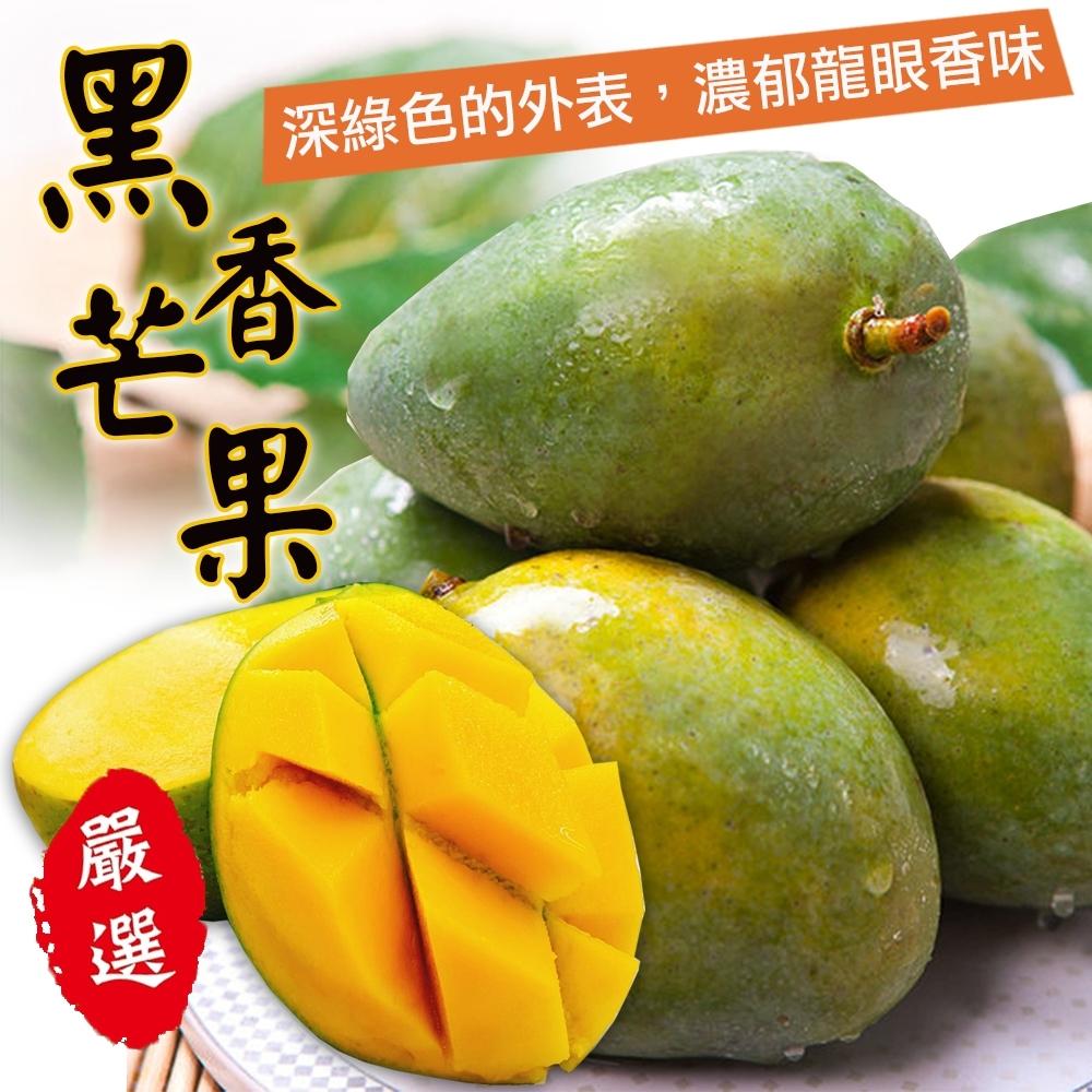 【天天果園】特選大顆黑香芒果10台斤(約10-12顆)