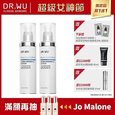 (買一送一) DR.WU 玻尿酸保濕精華乳50ML