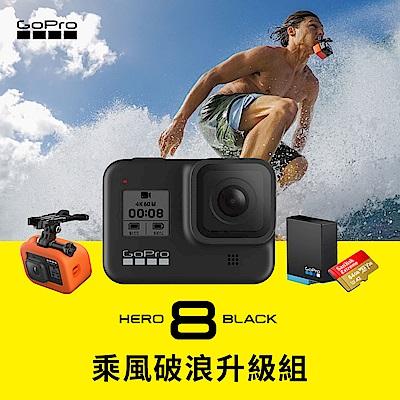 GoPro-HERO8 Black全方位運動攝影機 乘風破浪升級組