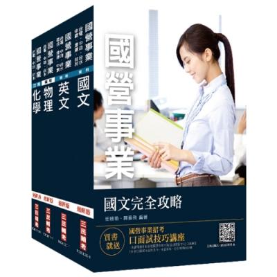 2021中油僱用人員甄試[煉製類、安環類]套書(不含化工裝置)(贈公職英文單字本)(S111E20-1)