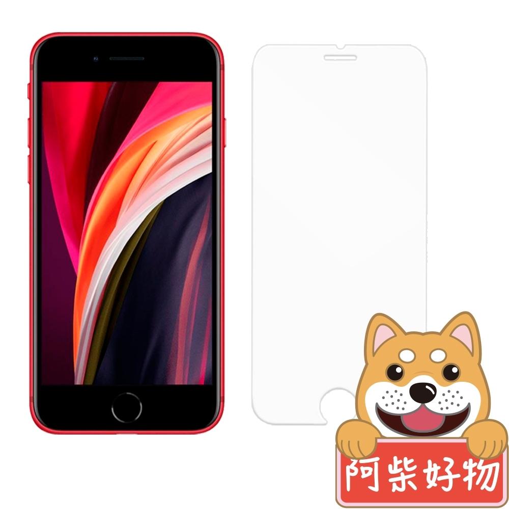 阿柴好物 Apple iPhone SE(第二代) 2020 非滿版 9H鋼化玻璃貼