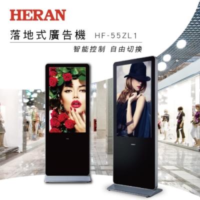 HERAN 禾聯 55型 專業商用顯示器 落地式 HF-55ZL1