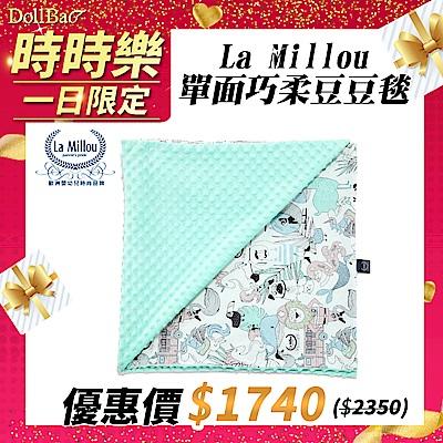 (時時樂限定) La Millou單面巧柔豆豆毯-標準-多款可選