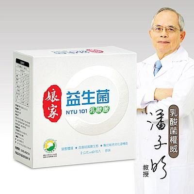 娘家益生菌-NTU101乳酸菌60入