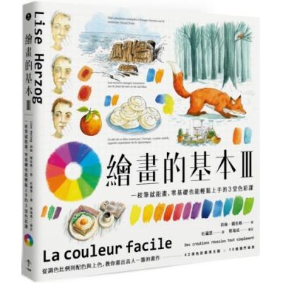 繪畫的基本III:一枝筆就能畫,零基礎也能輕鬆上手的3堂色彩課(二版)