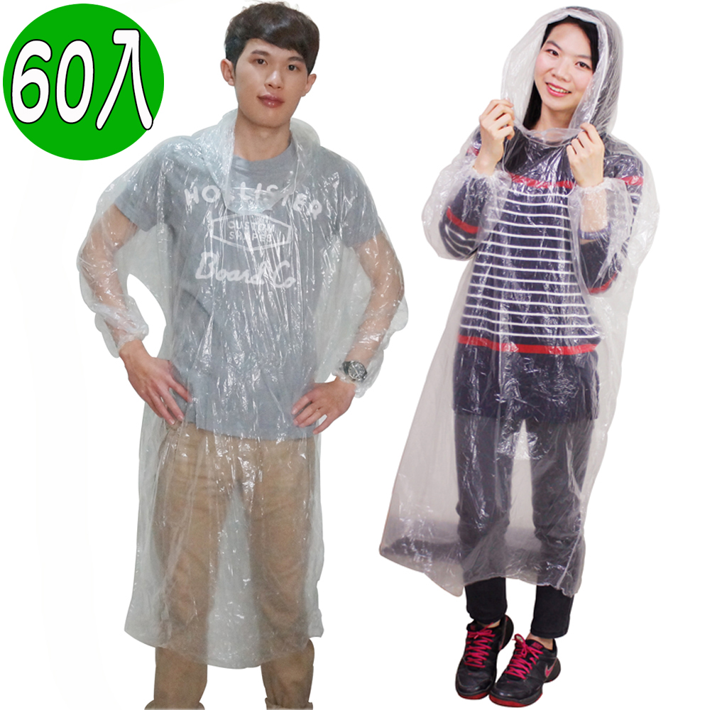 omax攜帶型輕便雨衣-60入(透明)