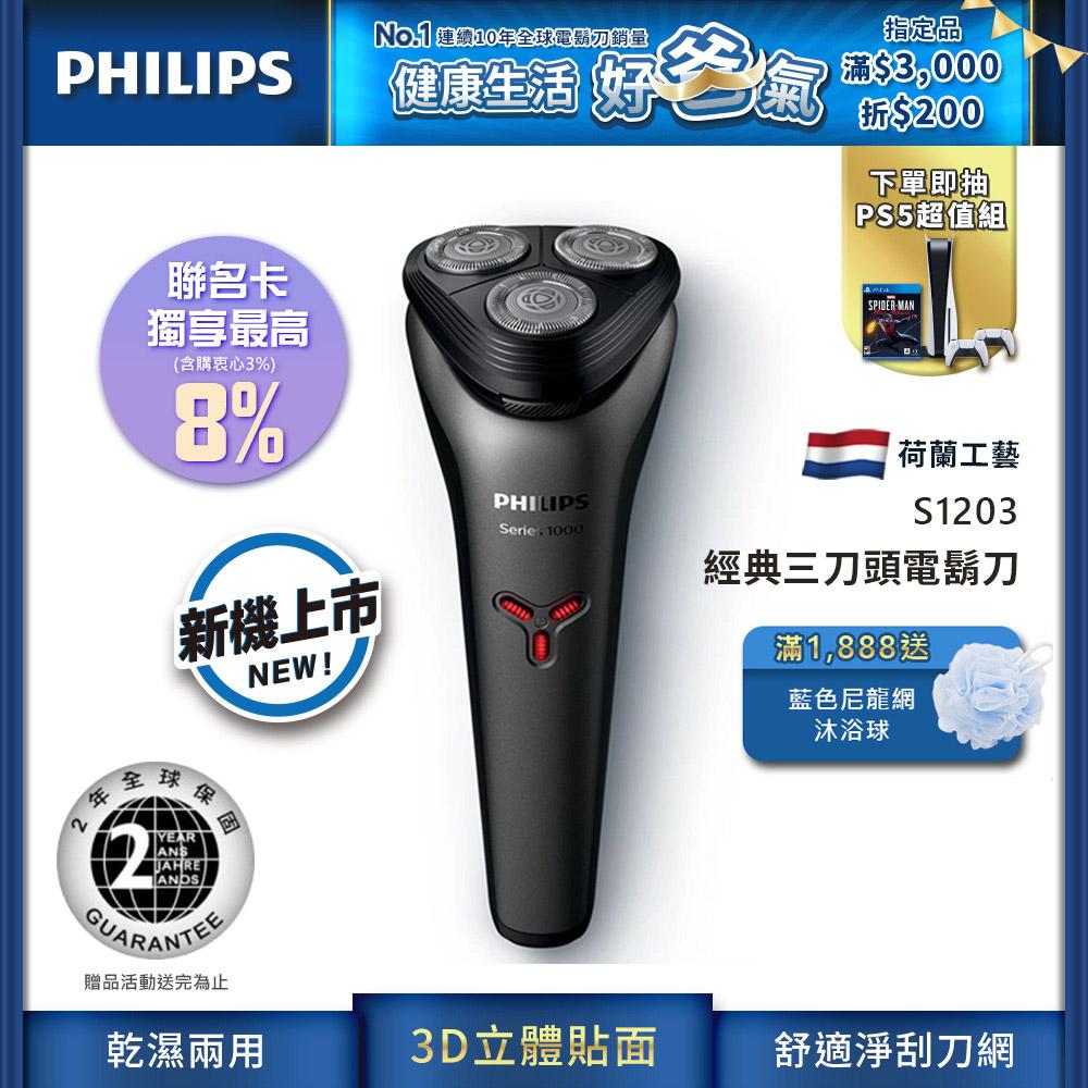 飛利浦經典系列三刀頭電鬍刀/刮鬍刀 S1203