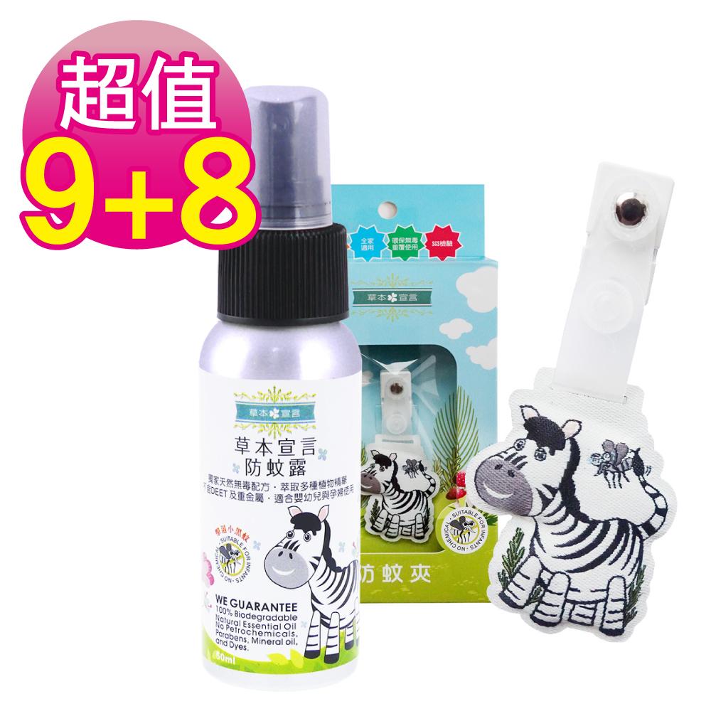 草本宣言 防蚊超值組(防蚊露 50MLx9+防蚊扣x8) @ Y!購物