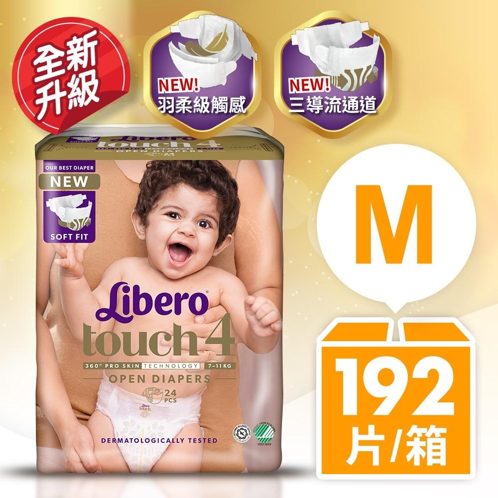 [送玩具任選1] 麗貝樂 Touch嬰兒紙尿褲4號 M 24片x8包/箱