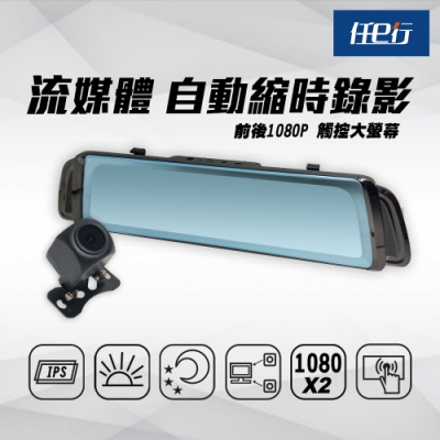 【任e行】DX3 全螢幕觸控 後視鏡行車記錄器 前後1080P (24小時守護版) 贈32G記憶卡