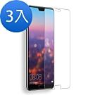 華為 P20Pro 透明 9H鋼化玻璃膜 保護貼 手機螢幕保護貼-超值3入組