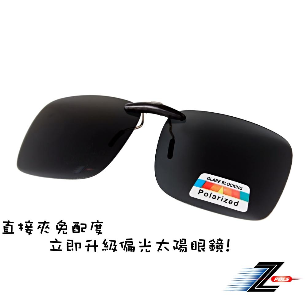 【Z-POLS】新一代輕量夾式頂級加大偏光黑抗UV400太陽眼鏡