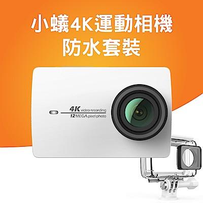 小蟻4K運動相機防水套裝