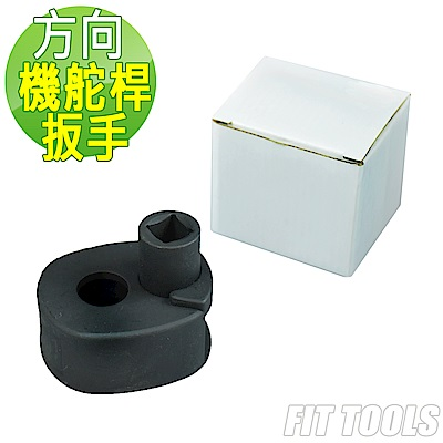 良匠工具 方向機舵桿板手/方向機惰桿扳手/方向機舵桿扳手 27-42mm 通用型 台灣製造