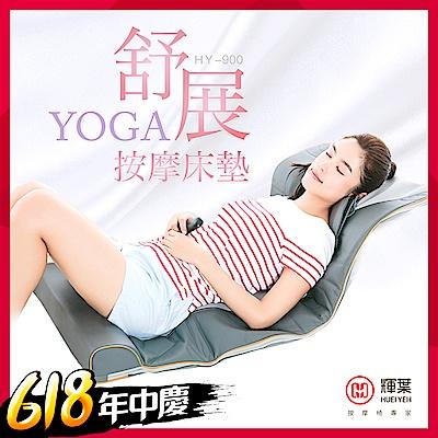 輝葉 YOGA舒展按摩床墊HY-900  【電視購物頻道強檔推薦】