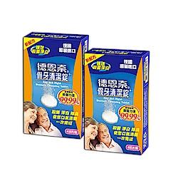 (買一送一) 德恩奈 假牙清潔錠48片