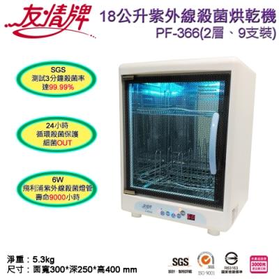 友情牌紫外線奶瓶殺菌烘乾機PF-366(18公升、雙層、可放9支奶瓶)