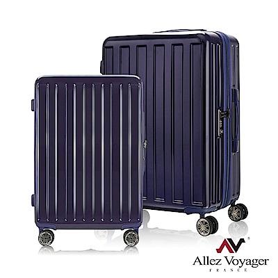 法國奧莉薇閣 24+28吋兩件組行李箱 PC大容量硬殼旅行箱 貨櫃競技場(深藍)