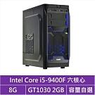 技嘉B365平台[飛馬弩兵]i5六核GT1030獨顯電腦