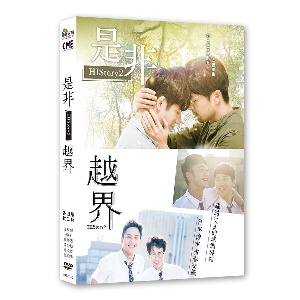 HIStory2-是非&越界(平裝版) DVD