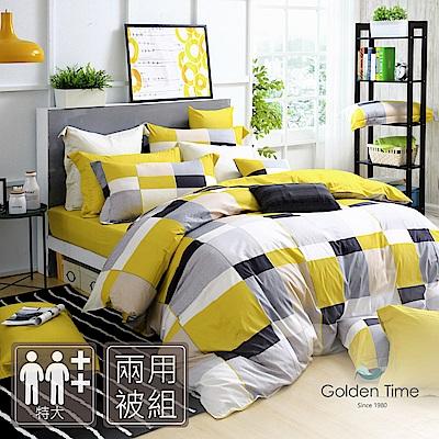 GOLDEN TIME-完美主義者-200織紗精梳棉-兩用被床包組(黃-特大)