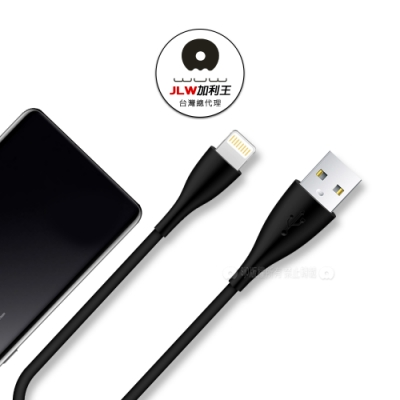 加利王WUW iPhone 2.4A 迷你動力傳輸充電線30cm(超值2入)