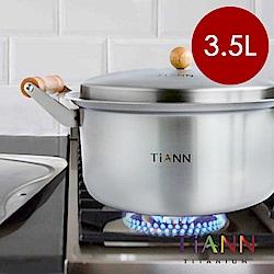 鈦安純鈦湯鍋