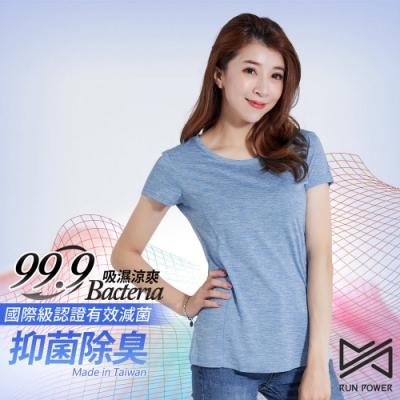 Run Power MIT99.9%女款抑菌涼爽吸排上衣(水藍色)