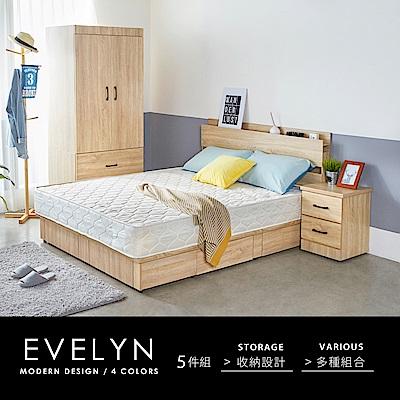 H&D 伊凌現代風系列房間組-5件式床頭+床底+床頭櫃+床墊+衣櫃-4色
