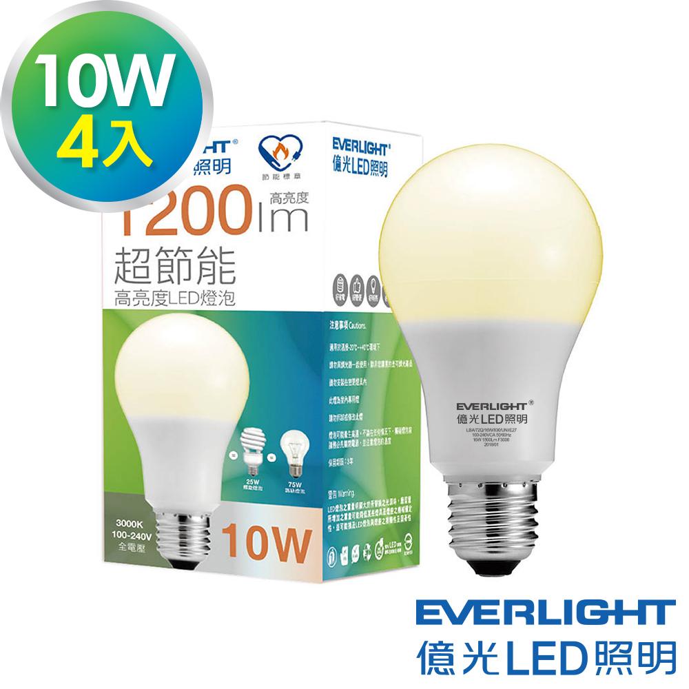 Everlight億光 10W LED燈泡 全電壓E27節能標章-黃光4入