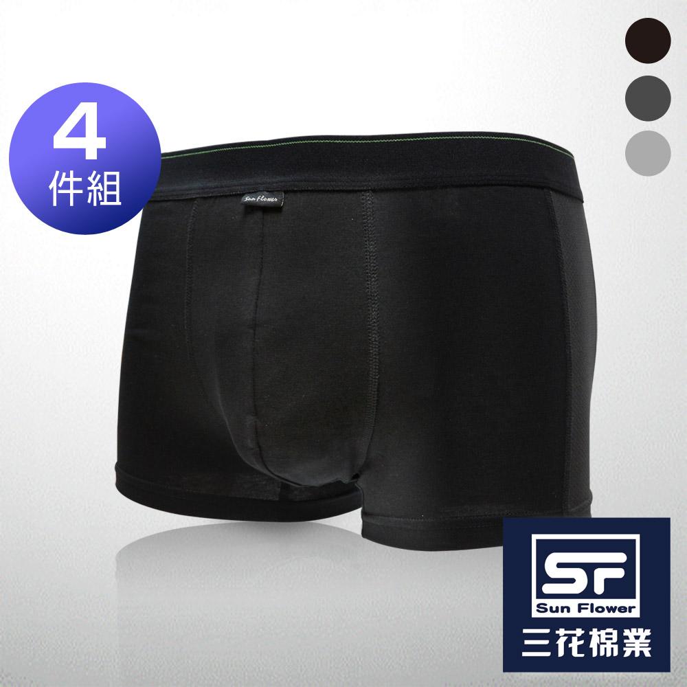 Sun Flower三花 彈性貼身平口褲.四角褲(4件組)