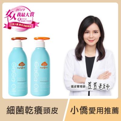 GaGa PH5.5量身訂做抑菌淨衡洗髮精330mlX2(細菌癢癢頭皮適用)