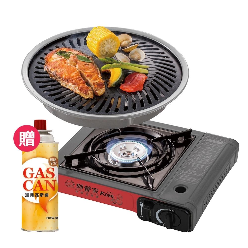 妙管家休閒瓦斯爐K080+和風燒烤盤超值組 【贈】瓦斯罐x1入