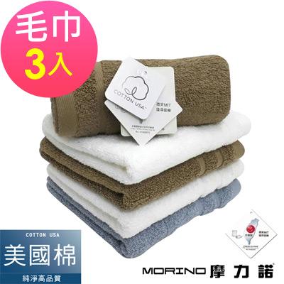 MORINO摩力諾 美國棉鬆撚素色緞條毛巾(超值3條組)