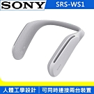 SONY 無線穿戴式揚聲器 SRS-WS1